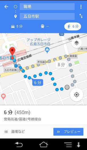 スマホのマップ