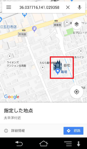 スマホのマップ自宅