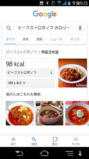 Googleでカロリー計算