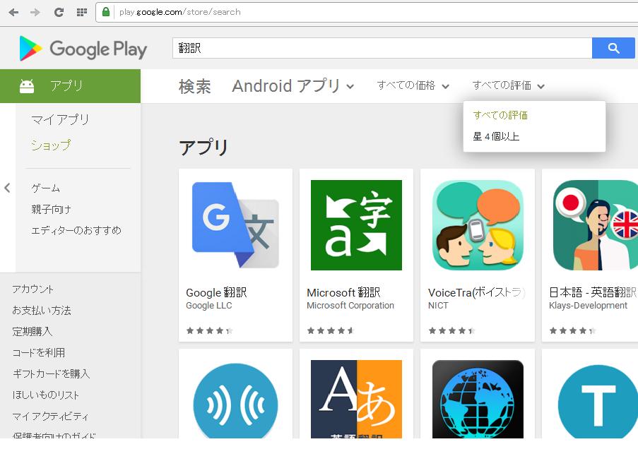 PCのGoogle Playストア画面2