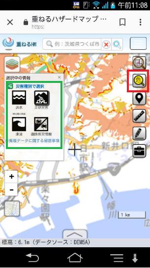 防災対策に「重ねるハザードマップ」