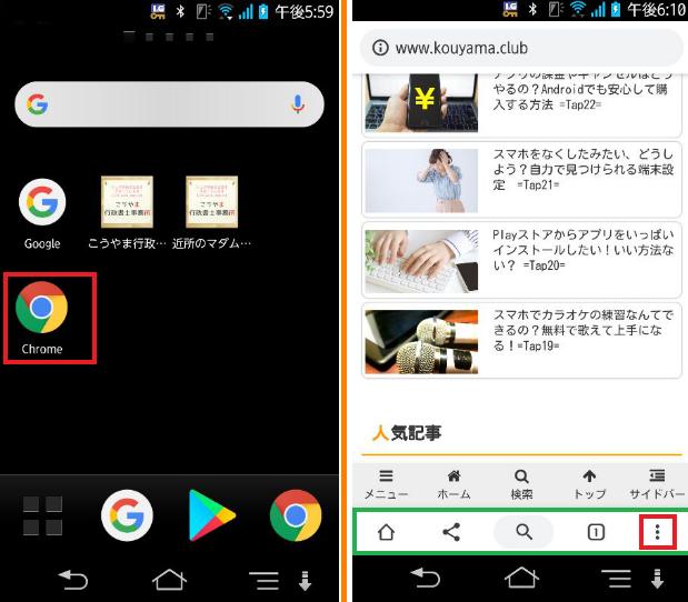 Google Chromeの使い方