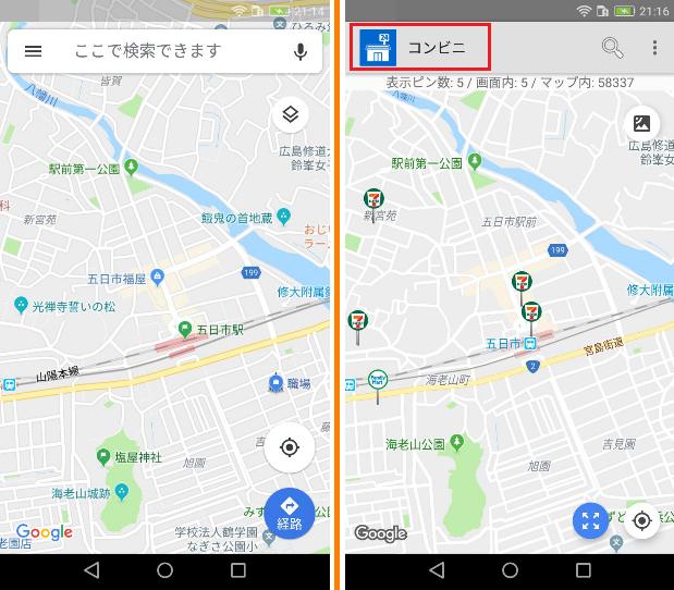 ロケスマとGoogle mapの比較