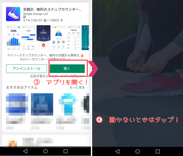 歩数計アプリの起動