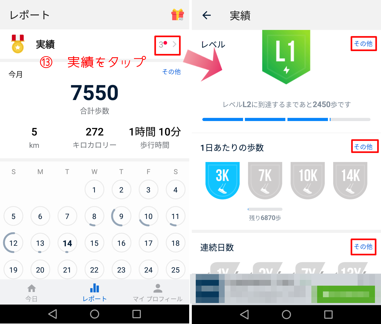 歩数計アプリのクリア条件