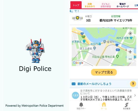 DigiPolice