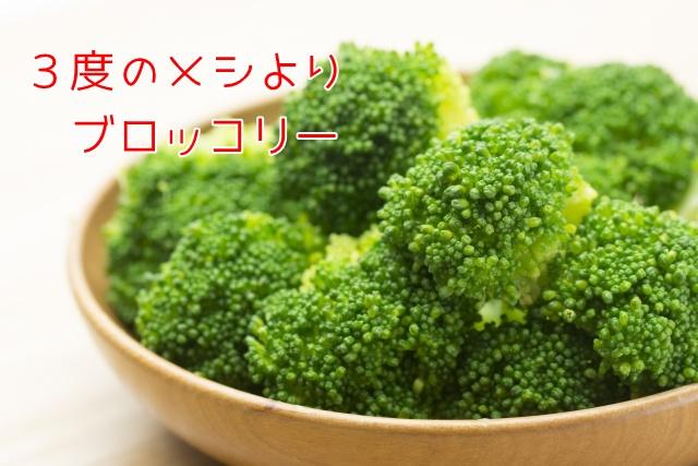 ブロッコリー 子供 食育