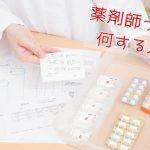 薬剤師の日常をポップに描いた『アンサングシンデレラ』が面白い!【漫画評】