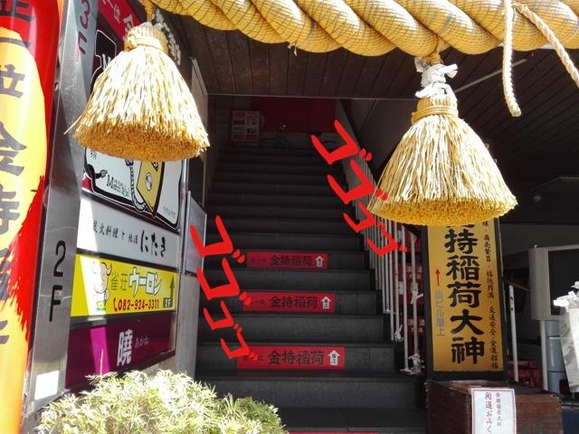 金持稲荷神社入口