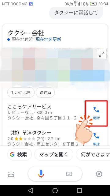 Googleアシスタント 電話