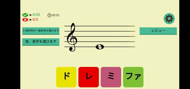 楽譜が読めるようになりたい アプリ
