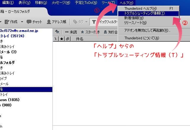 Thunderbird データ移設 プロファイル フォルダ