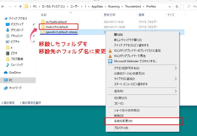 Thunderbird データ移設 ファイル名変更