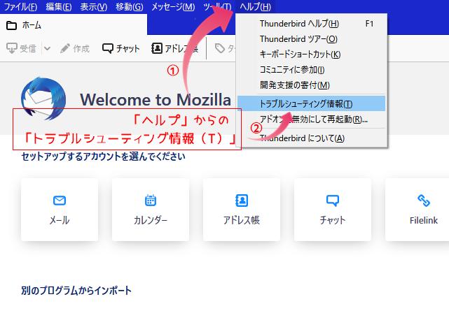 Thunderbird データ移行 プロファイル