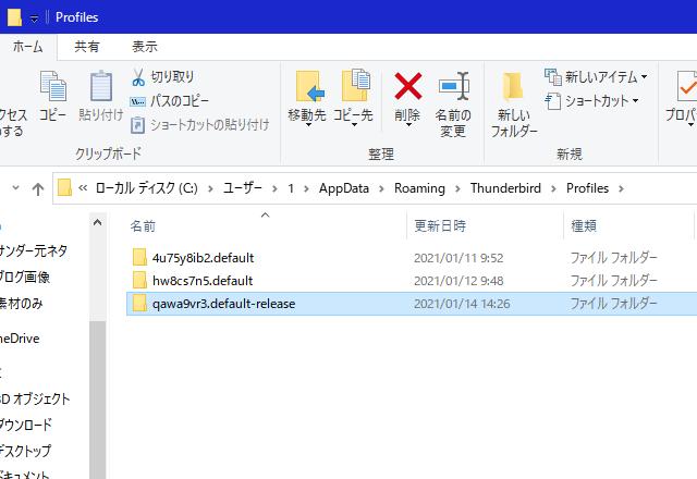 Thunderbird データ移設 コピペ