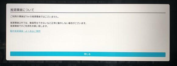 LGテレビ tver