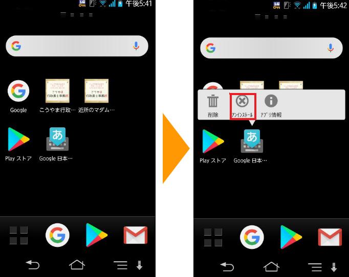 スマホの日本語アプリ削除