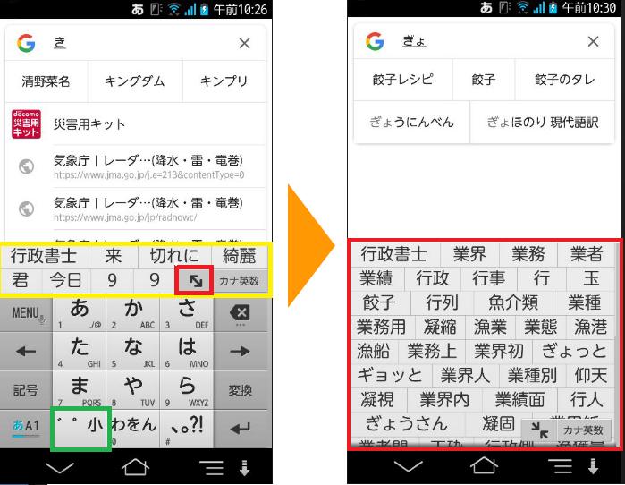 スマホの日本語入力方法