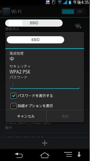 スマホのWi-Fi設定
