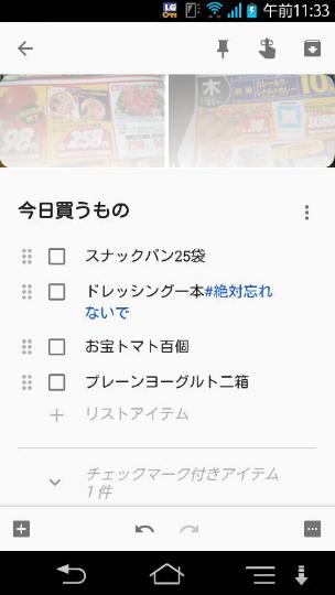 Google Keep スマホでお買い物リスト