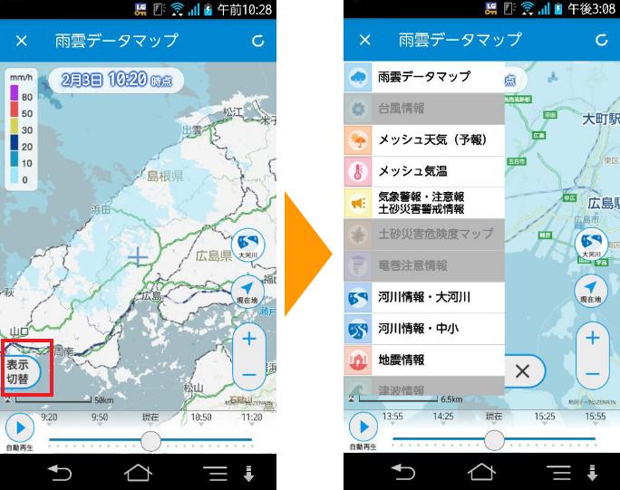 「NHKニュース、防災」アプリ
