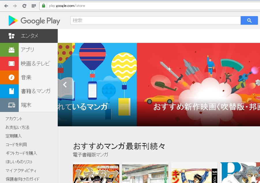PCのGoogle Playストア画面
