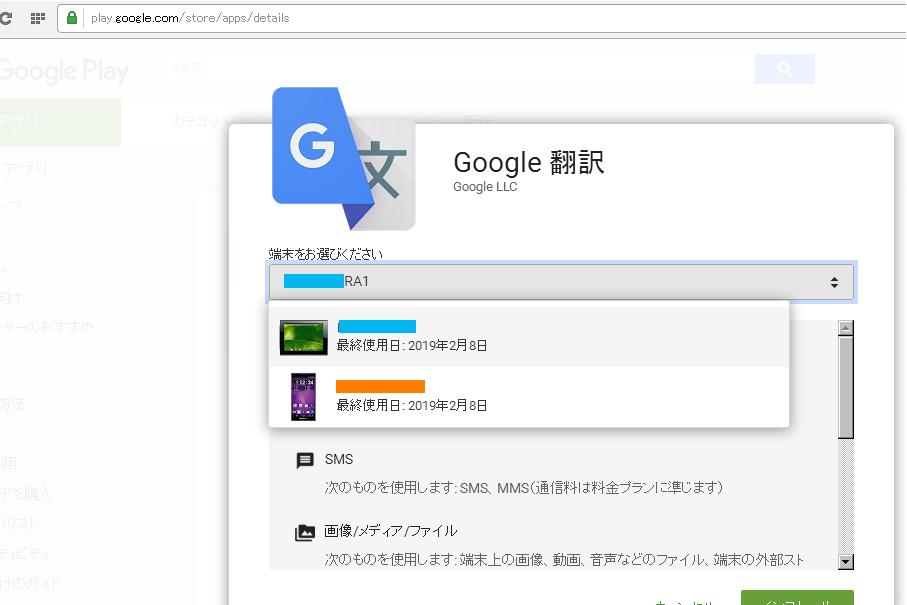 PCのGoogle Playストア画面5