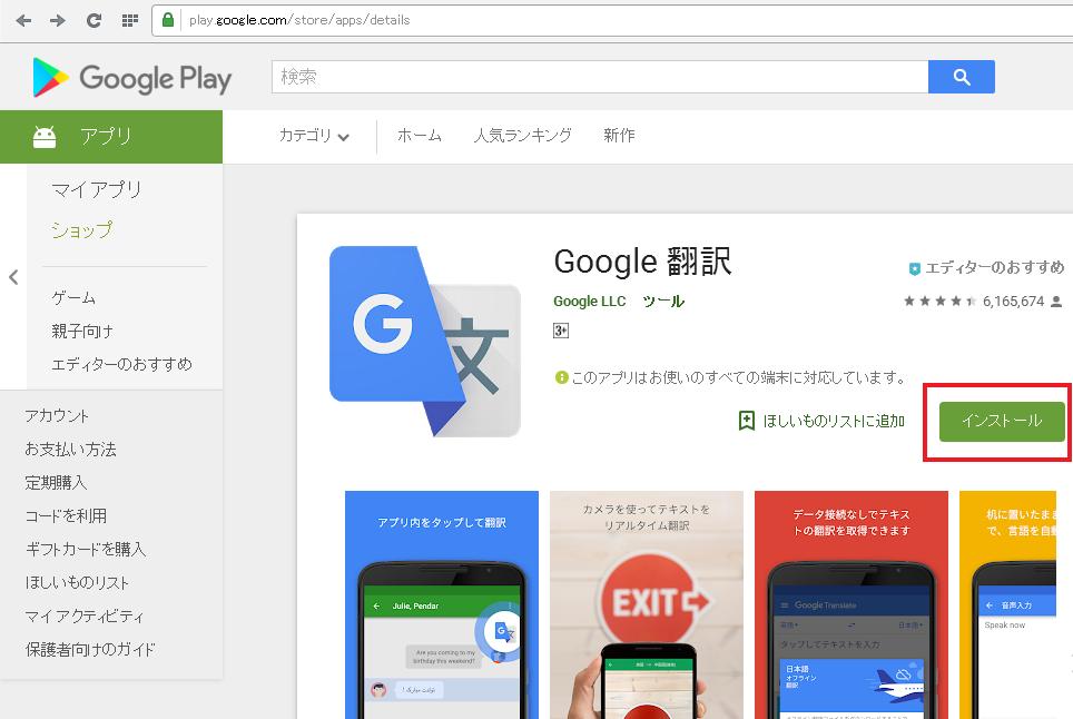 PCのGoogle Playストア画面3