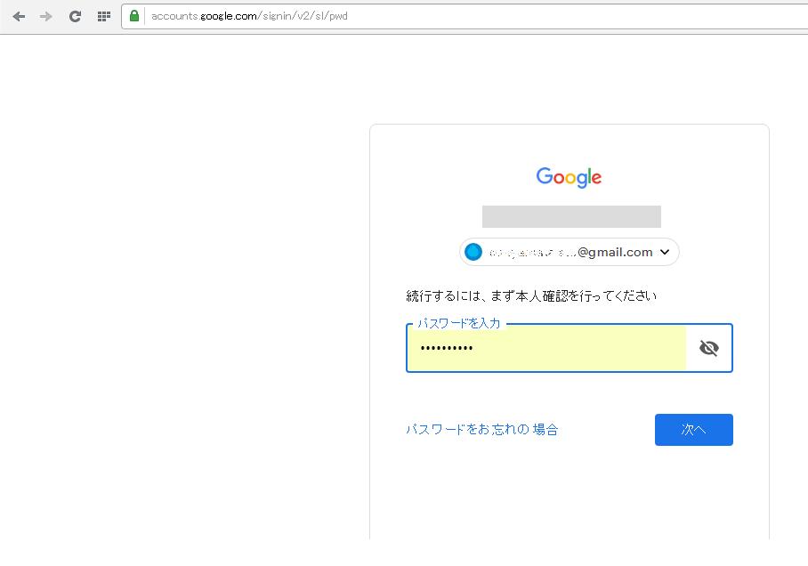 PCのGoogle Playストア画面4
