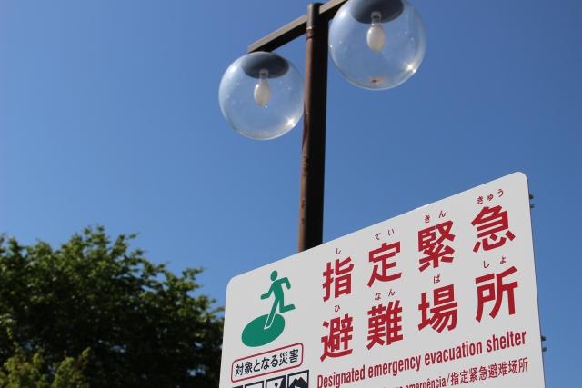 防災情報、指定緊急避難場所