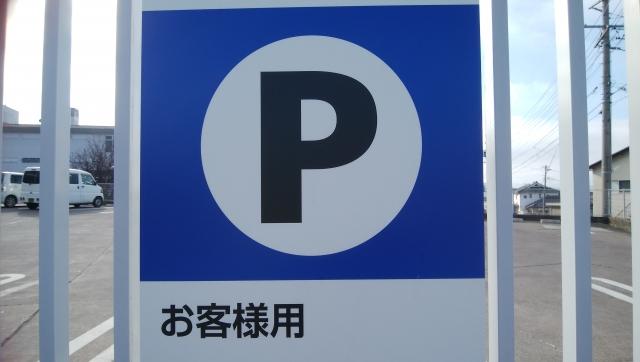 駐車場のマーク