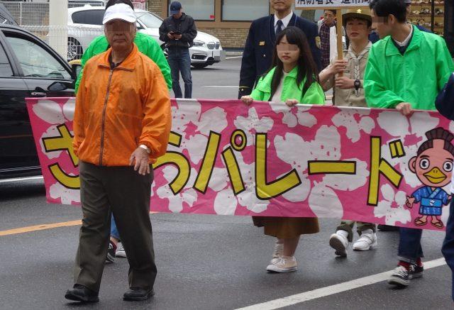 桜パレード