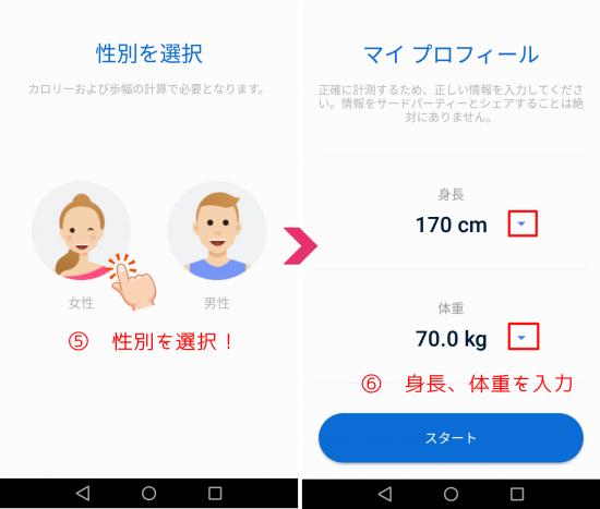 歩数計アプリ初期設定