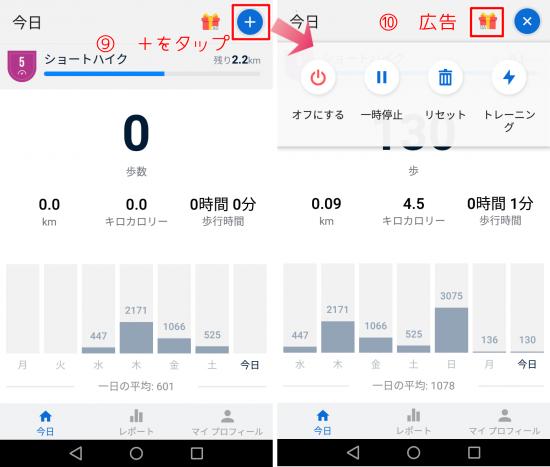 歩数計アプリの画面