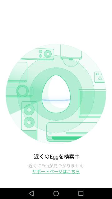 エッグのアプリ