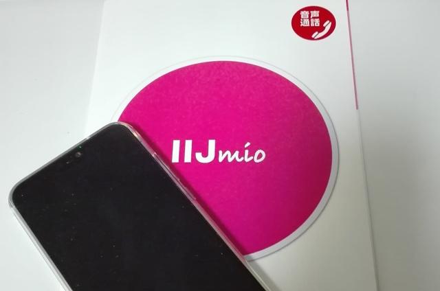 IIJmioの取説とスマホ