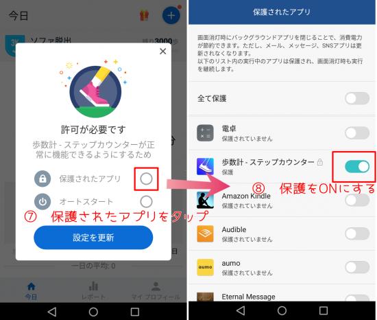 歩数計アプリの保護設定