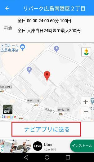 pppark!アプリ版