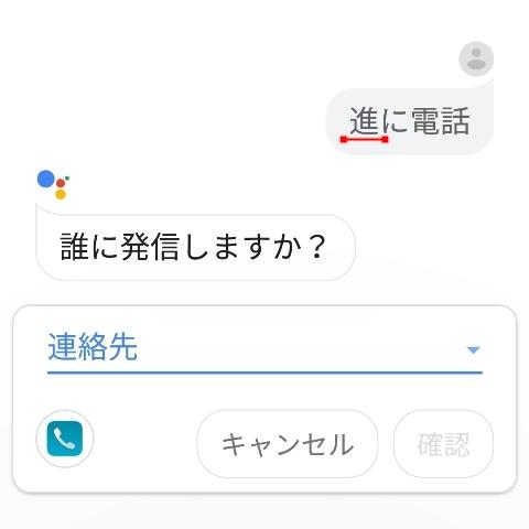 Googleアシスタントで電話