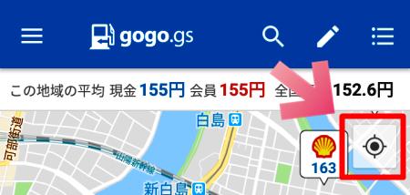 gogo.gs ガソリンスタンド  スマホアプリ