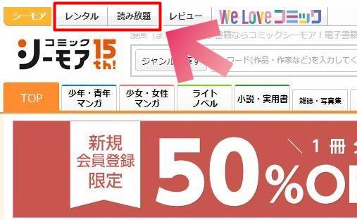 コミックシーモア レンタル 読み放題