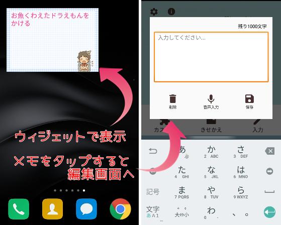 待受にメモ帳 by いつきゆう アプリ
