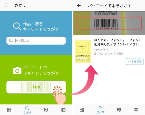 ブクログ バーコード登録
