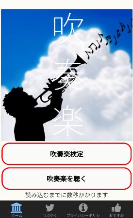 アプリ 「吹奏楽」
