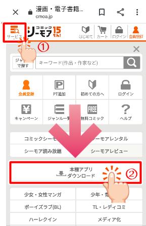 コミックシーモア 本棚アプリ ダウンロード