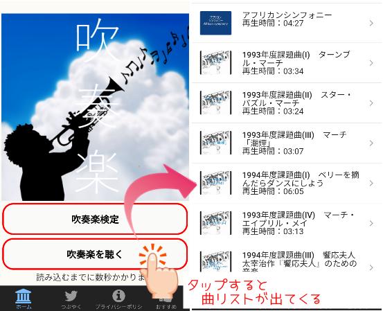 吹奏楽 アプリ