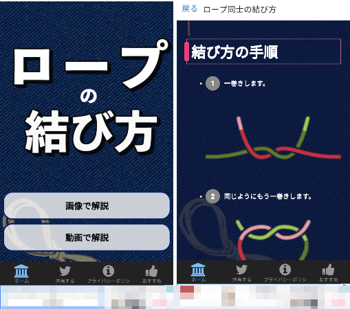 ロープの結び方 アプリ