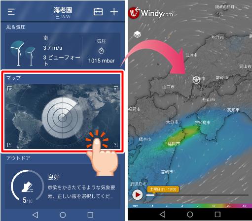 天気予報&レーダー アプリ