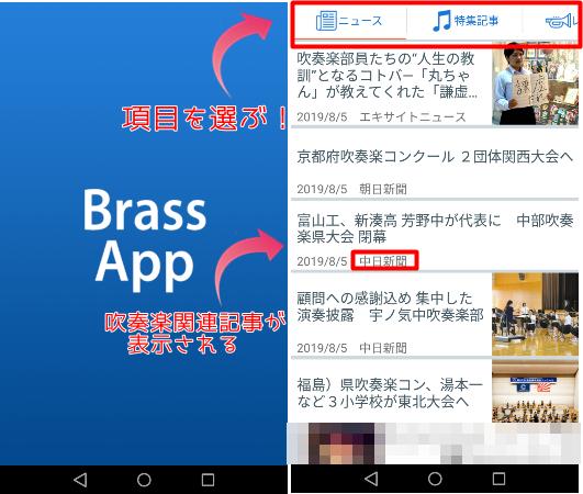 Brass App 吹奏楽