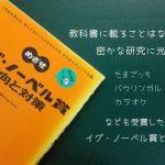 大五郎の5秒ルールも受賞した『めざせイグ・ノーベル賞 傾向と対策』【書評エッセイ】